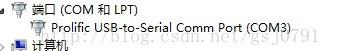 WIN10下Prolific USB-to-Serial Comm Port驱动感叹号问题